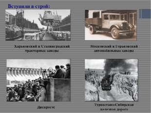 Вступили в строй: Харьковский и Сталинградский тракторные заводы Московский и