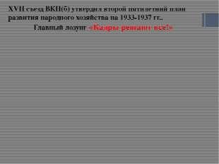 ХVII съезд ВКП(б) утвердил второй пятилетний план развития народного хозяйств