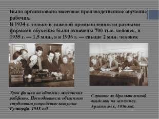 Было организовано массовое производственное обучение рабочих. В 1934 г. тольк