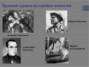 Трудовой героизм на стройках пятилеток Алексей Стаханов Никита Изотов Мария В