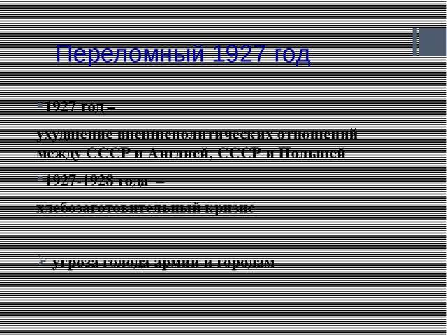 Переломный 1927 год 1927 год – ухудшение внешнеполитических отношений между С...