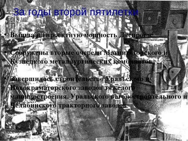 Вышла на проектную мощность Днепрогэс Сооружены вторые очереди Магнитогорског...
