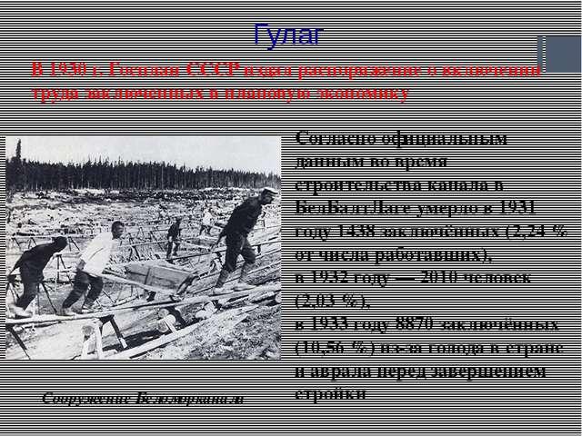 Сооружение Беломорканала Согласно официальным данным во время строительства к...