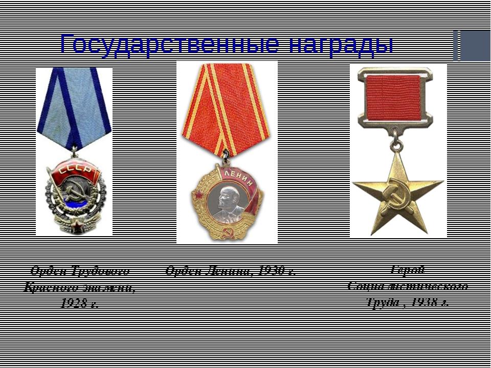 Орден Трудового Красного знамени, 1928 г. Орден Ленина, 1930 г. Герой Социали...