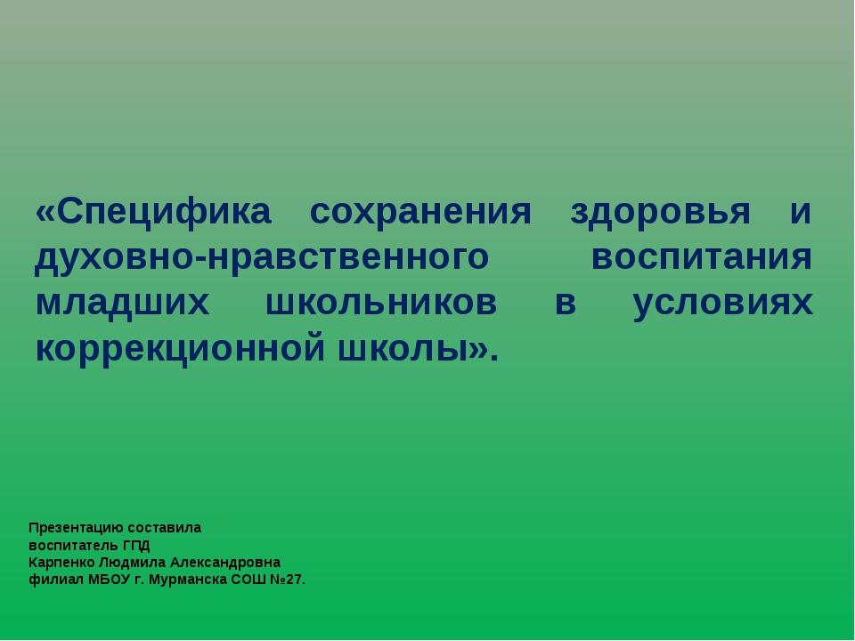 Презентацию составила воспитатель ГПД Карпенко Людмила Александровна филиал...