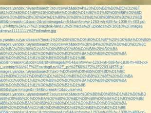 http://images.yandex.ru/yandsearch?source=wiz&text=4%20%D0%BD%D0%BE%D1%8F%D0%