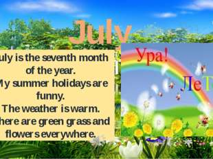 July July is the seventh month of the year. My summer holidays are funny. The