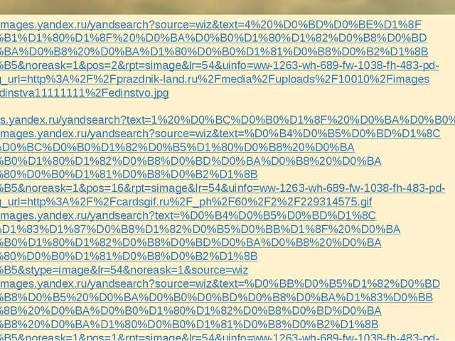 http://images.yandex.ru/yandsearch?source=wiz&text=4%20%D0%BD%D0%BE%D1%8F%D0%...