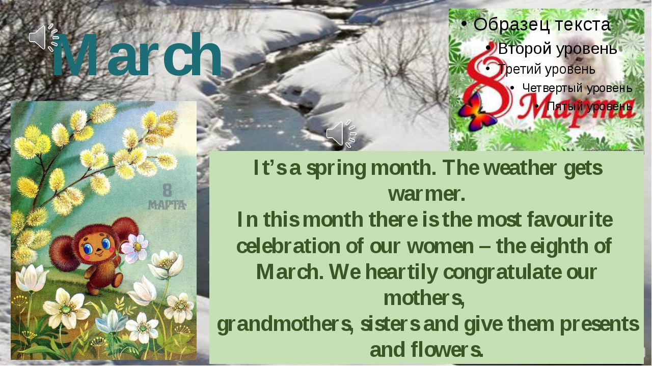March It's a spring month. The weather gets warmer. In this month there is th...