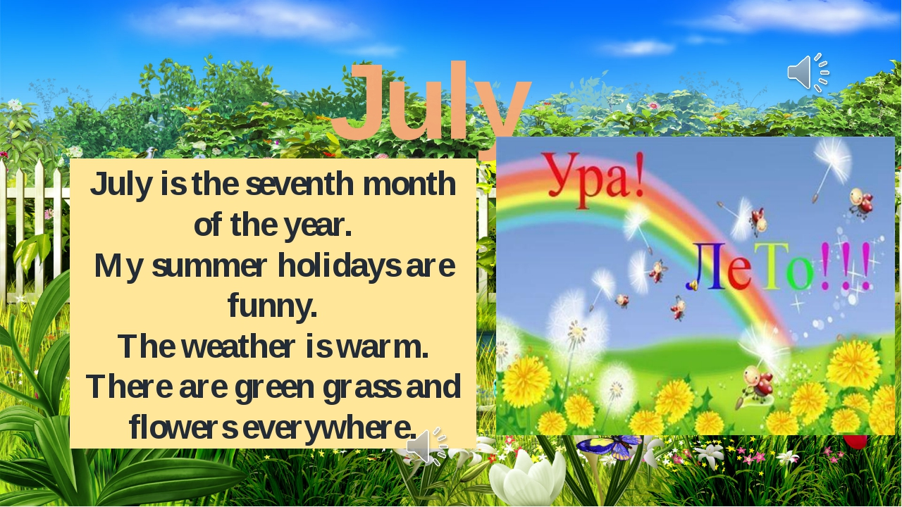 July July is the seventh month of the year. My summer holidays are funny. The...
