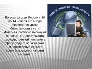Во всех школах России с 10 по 14 ноября 2014 года проводятся уроки безопаснос