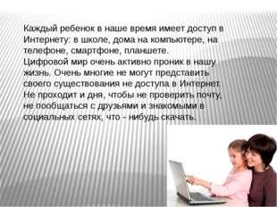 Каждый ребенок в наше время имеет доступ в Интернету: в школе, дома на компью