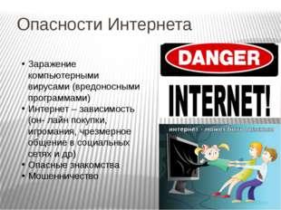 Опасности Интернета Заражение компьютерными вирусами (вредоносными программам