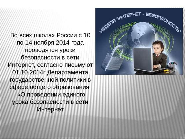 Во всех школах России с 10 по 14 ноября 2014 года проводятся уроки безопаснос...