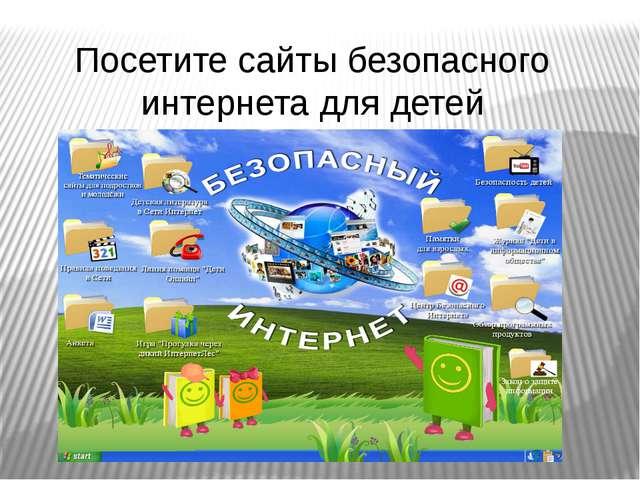 Посетите сайты безопасного интернета для детей