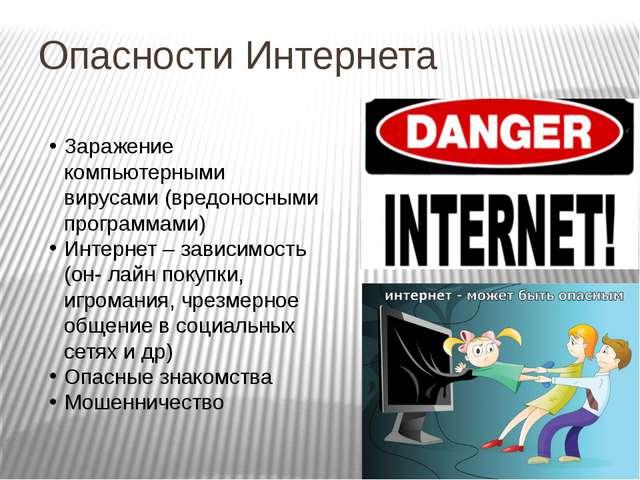 Опасности Интернета Заражение компьютерными вирусами (вредоносными программам...