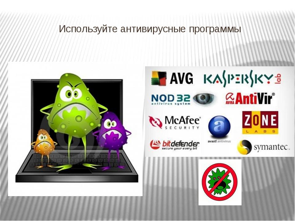 Используйте антивирусные программы
