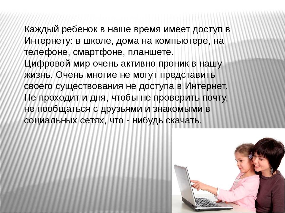 Каждый ребенок в наше время имеет доступ в Интернету: в школе, дома на компью...