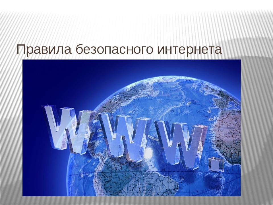 Правила безопасного интернета