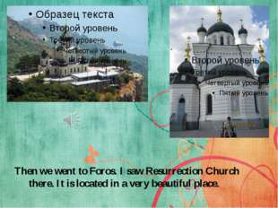 Then we went to Foros. I saw Resurrection Church there. It is located in a ve