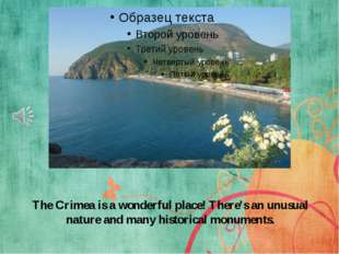 The Crimea is a wonderful place! There's an unusual nature and many historica