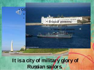 It is a city of military glory of Russian sailors.