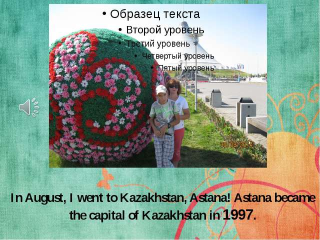 In August, I went to Kazakhstan, Astana! Astana became the capital of Kazakhs...