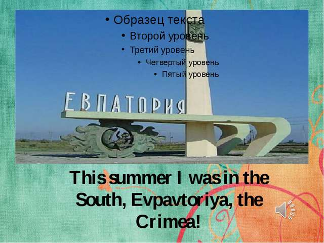 This summer I was in the South, Evpavtoriya, the Crimea!