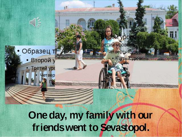 One day, my family with our friends went to Sevastopol.
