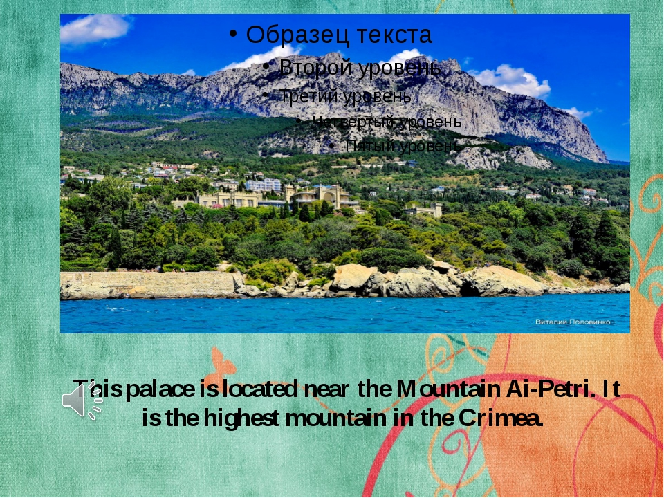This palace is located near the Mountain Ai-Petri. It is the highest mountain...
