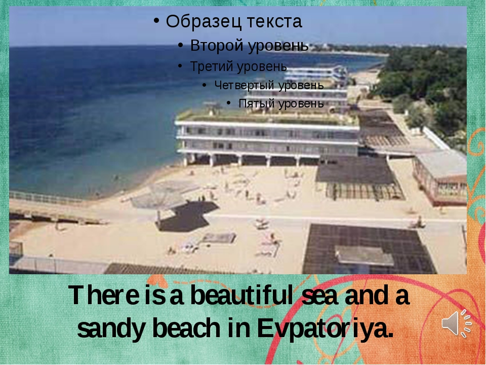 There is a beautiful sea and a sandy beach in Evpatoriya.