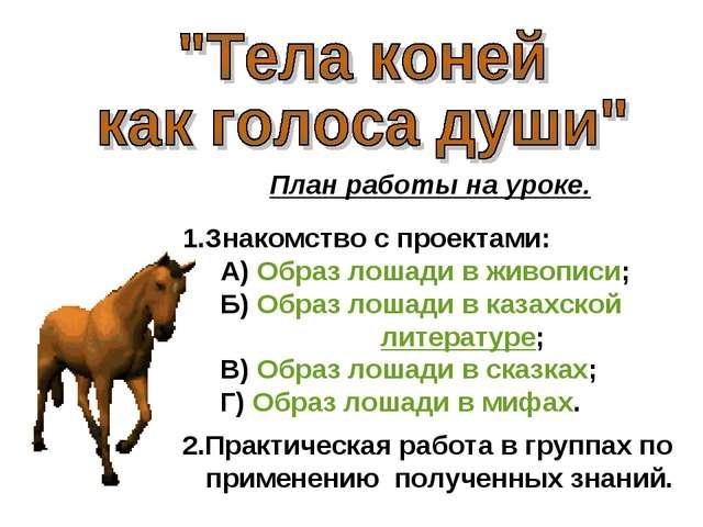 План работы на уроке. 1.Знакомство с проектами: А) Образ лошади в живописи; Б...