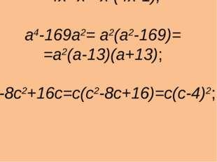 4х3-х2=х2(4х-1); а4-169а2= а2(а2-169)= =а2(a-13)(a+13); с3-8с2+16с=c(с2-8с+1