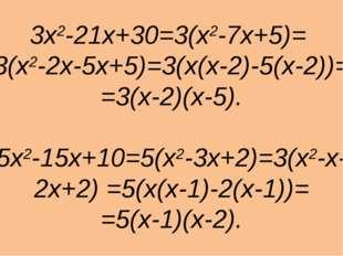 3х2-21х+30=3(х2-7х+5)= 3(х2-2х-5x+5)=3(x(x-2)-5(x-2))= =3(x-2)(x-5). 5х2-15х+