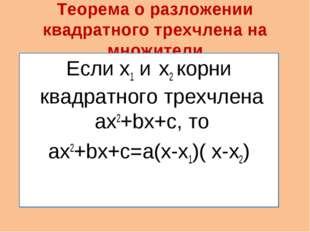 Теорема о разложении квадратного трехчлена на множители Если х1 и х2 корни кв