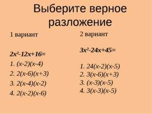 Выберите верное разложение 1 вариант 2х2-12х+16= 1. (x-2)(x-4) 2. 2(x-6)(x+3)