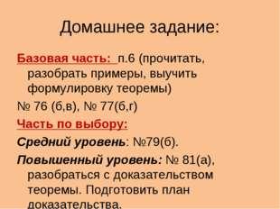 Домашнее задание: Базовая часть: п.6 (прочитать, разобрать примеры, выучить ф