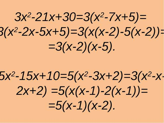 3х2-21х+30=3(х2-7х+5)= 3(х2-2х-5x+5)=3(x(x-2)-5(x-2))= =3(x-2)(x-5). 5х2-15х+...