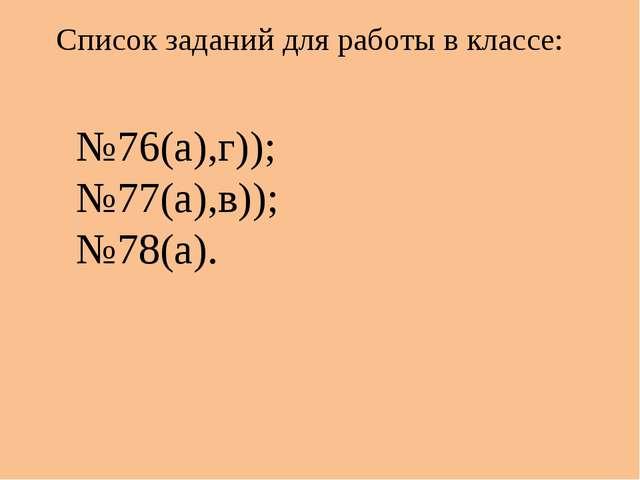 №76(а),г)); №77(а),в)); №78(а). Список заданий для работы в классе: