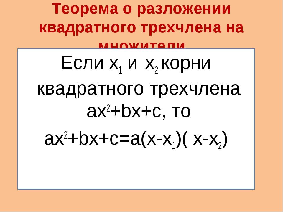 Теорема о разложении квадратного трехчлена на множители Если х1 и х2 корни кв...