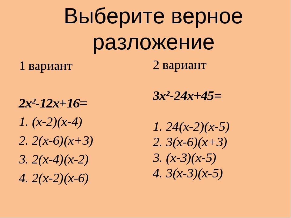 Выберите верное разложение 1 вариант 2х2-12х+16= 1. (x-2)(x-4) 2. 2(x-6)(x+3)...