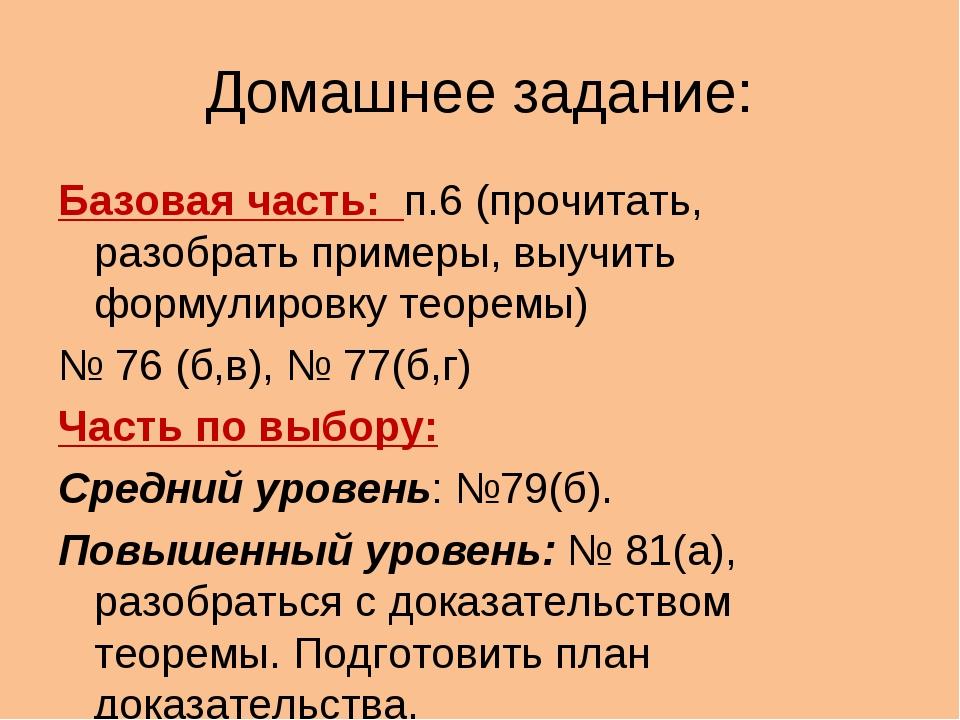 Домашнее задание: Базовая часть: п.6 (прочитать, разобрать примеры, выучить ф...