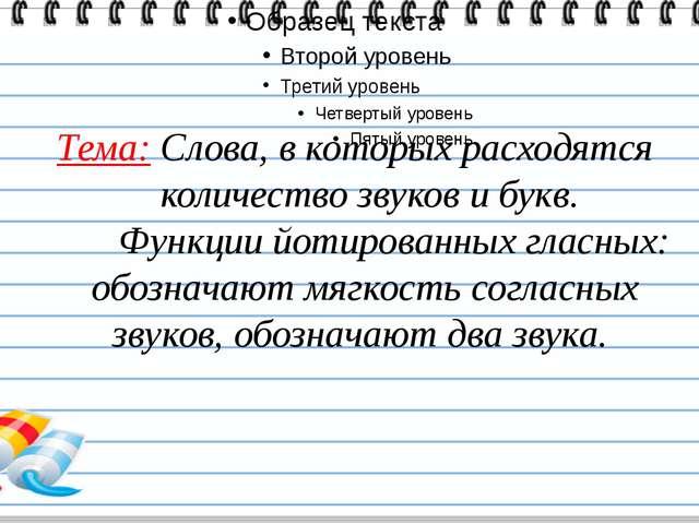 Тема: Слова, в которых расходятся количество звуков и букв. Функции йотирова...