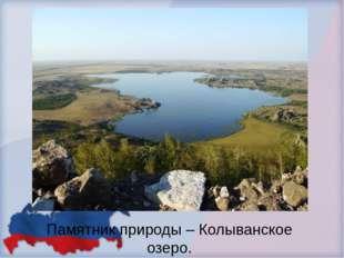 Памятник природы – Колыванское озеро.