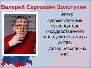 Валерий Сергеевич Золотухин Актер, художественный руководитель Государственно