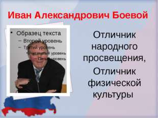 Иван Александрович Боевой Отличник народного просвещения, Отличник физическо