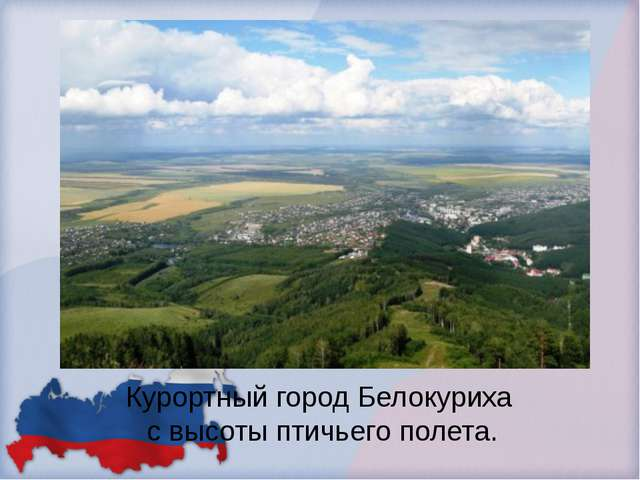 Курортный город Белокуриха с высоты птичьего полета.