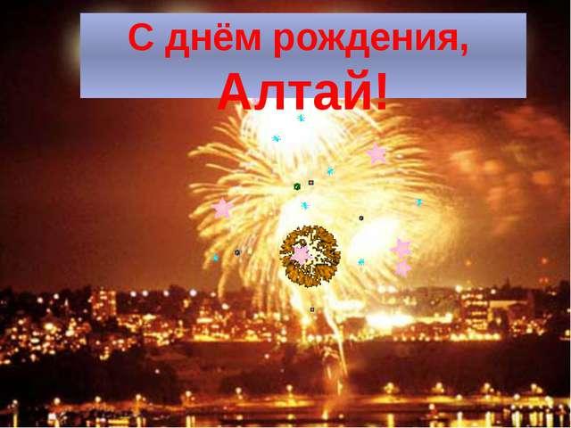 С днём рождения, Алтай!
