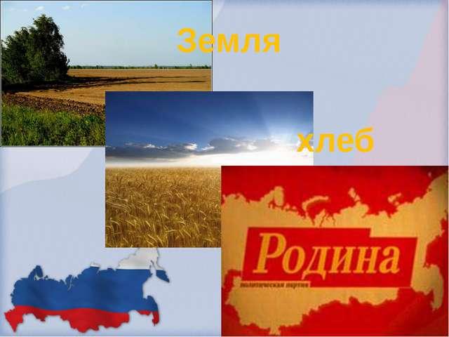 Земля хлеб