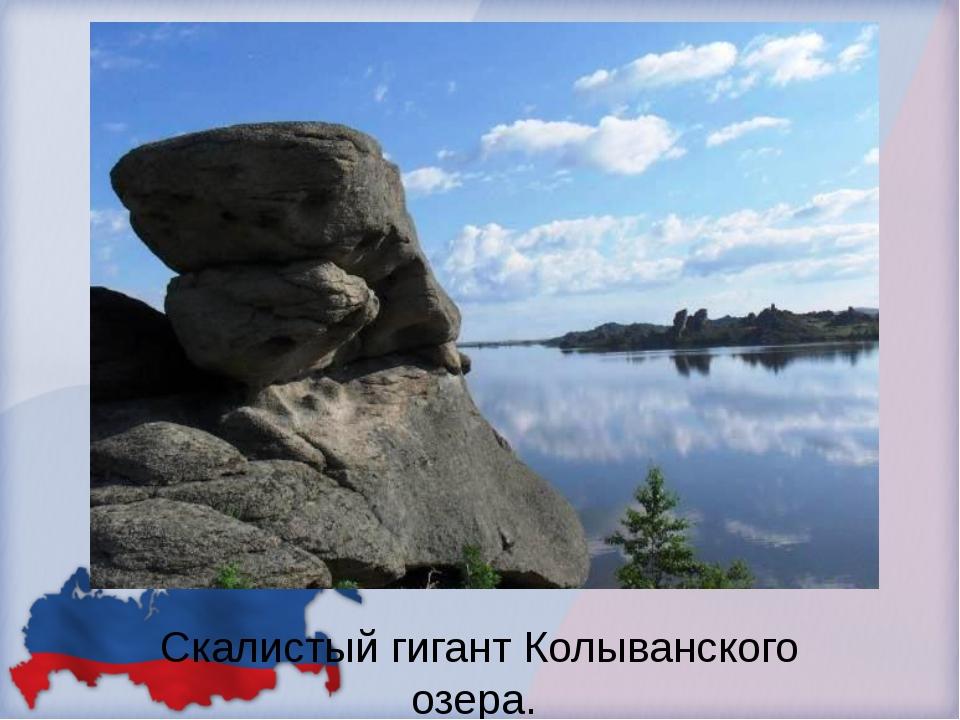 Скалистый гигант Колыванского озера.